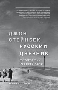 Стейнбек Дневник