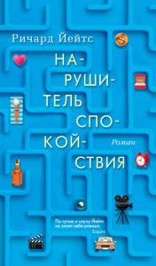 Йейтс Нарушитель