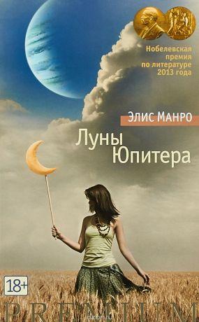 Манро Юпитер