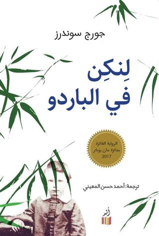 арабская