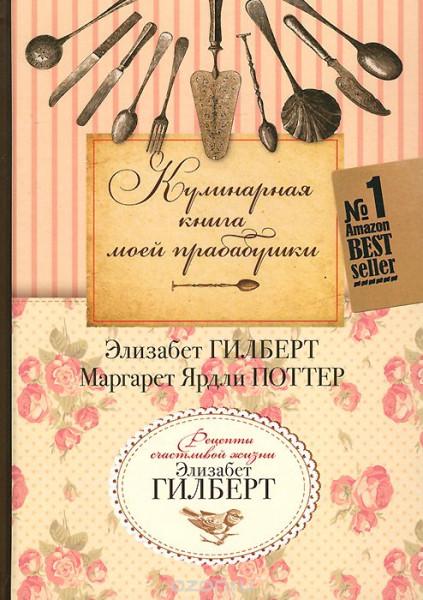 Гилберт Кулинарная книга