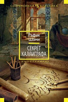 Rafik_Shami__Sekret_kalligrafa