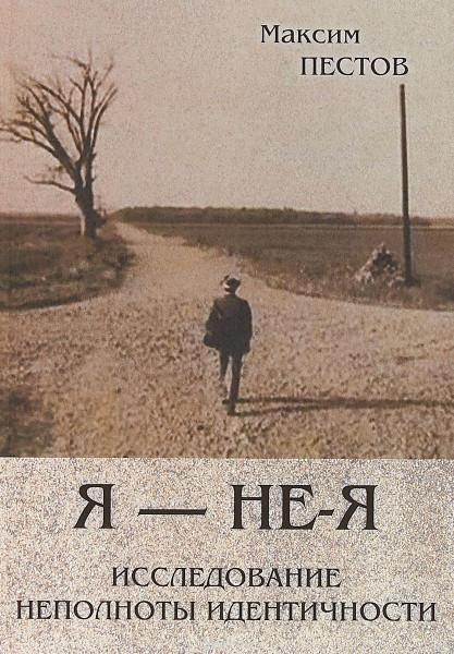 Пестов