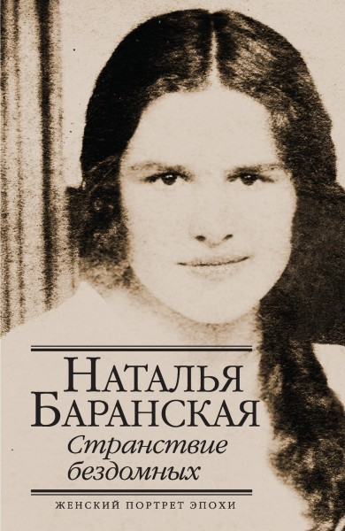 Баранская
