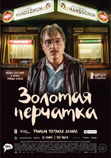 kinopoisk.ru-Der-goldene-Handschuh-3354111