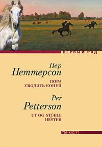Петтерсон