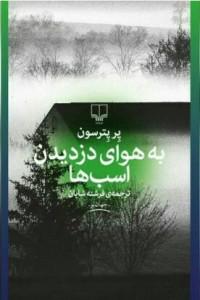 8 (персидская)