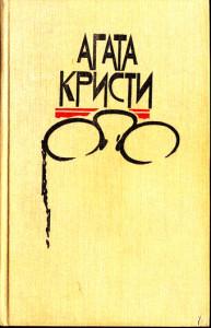 Кристи Сборник