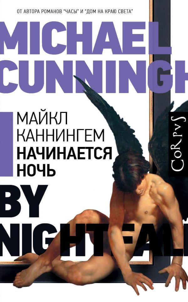 Каннигнем Ночь