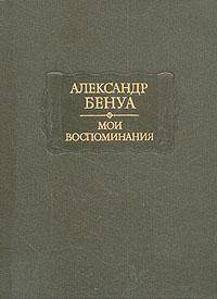Бенуа 1