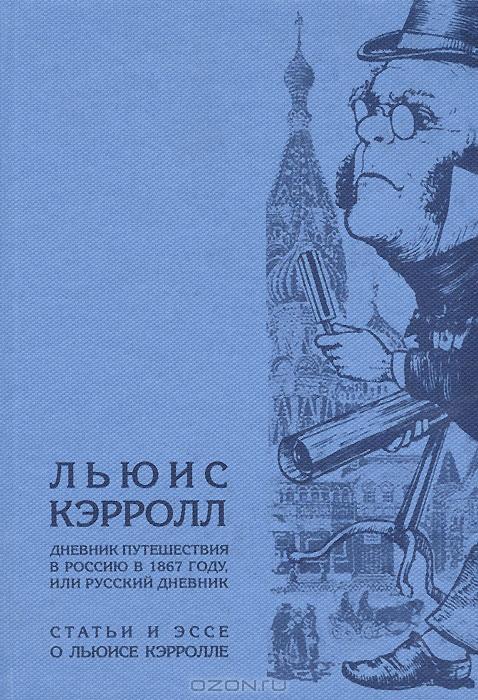Lyuis_Kerroll__Dnevnik_puteshestviya_v_Rossiyu_v_1867_godu_ili_Russkij_dnevnik._