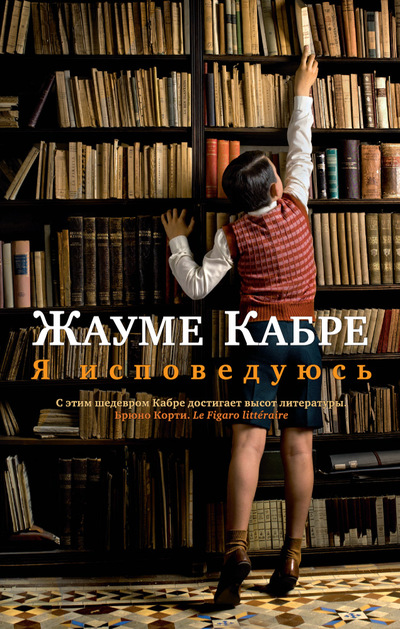 Zhaume_Kabre__Ya_ispoveduyus