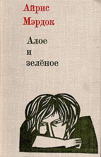 Мердок