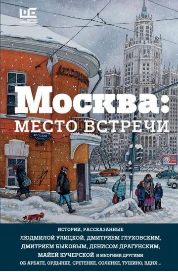 __Moskva_mesto_vstrechi_sbornik