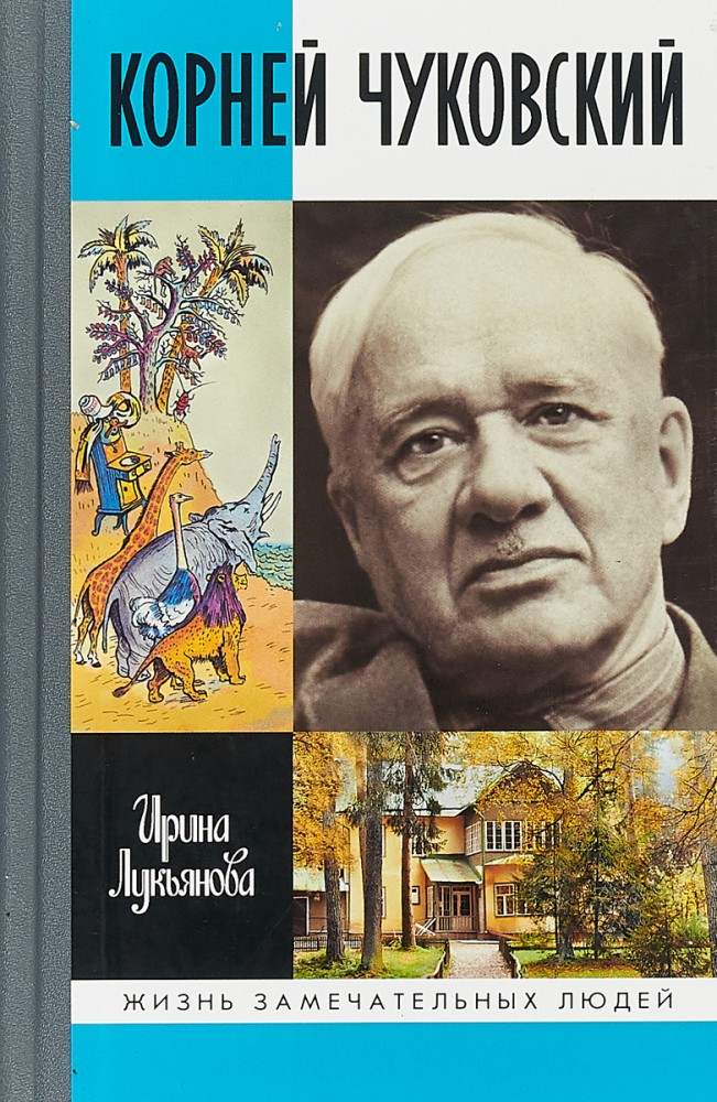 Лукьянова Чуковский