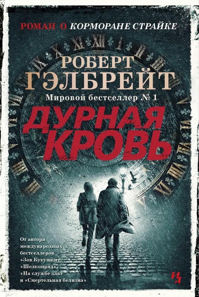 Robert_Gelbrejt__Durnaya_krov