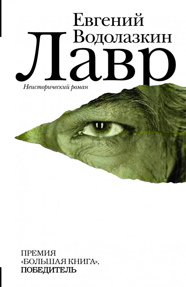 Evgenij_Vodolazkin__Lavr
