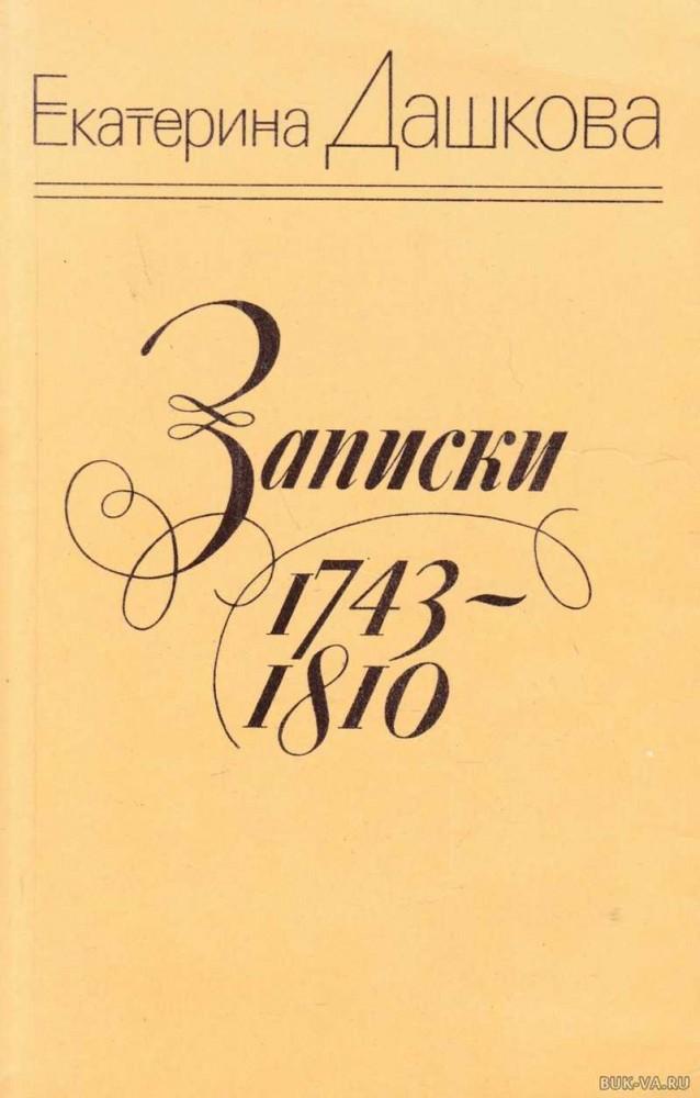 Дашкова 2