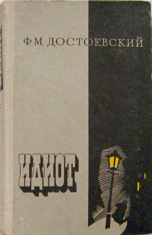 Достоевский И 2