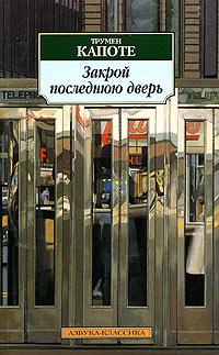 Капоте Дверь