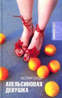 Гордер Апельсиновая девушка