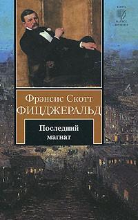 Фицджеральд Магнат