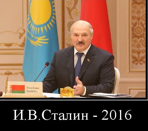 Сталин-2016