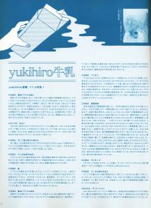 OngakutoHitoAug2013-27-yukihirogyuunyuu