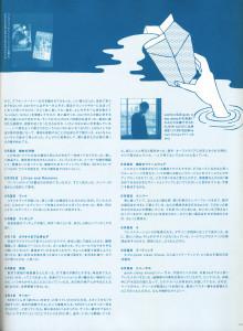 OngakutoHitoAug2013-28-yukihirogyuunyuu