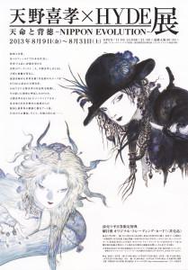YoshitakaAmanoXHYDEFlyer20130809-0831