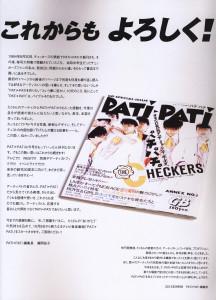 PatiPatiOct2013-03-LastIssue
