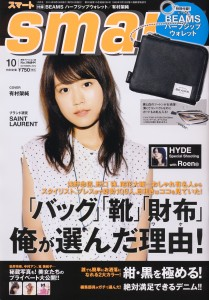 smart Oct 2014 - 01 - cover