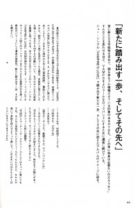 What's In txt vol2 - 05 - VAMPS - HYDE