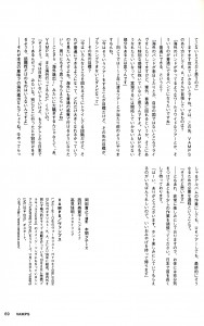 What's In txt vol2 - 28 - VAMPS - KAZ