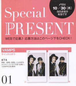Only Star 10.27 No.40-1758 - 21 - VAMPS