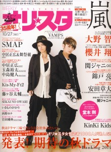 Only Star 10.27 No.40-1758 - 01 - cover