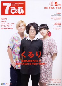 7pia Sept 2014 - 01 - cover