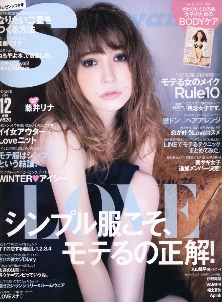 S Cawaii Dec 2014 - 01 - cover