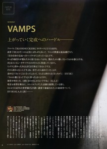 7pia Nov 2014 - 02 - VAMPS