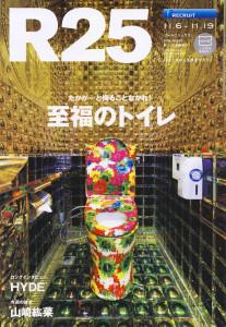 R25 2014116 No360 - 01 - cover