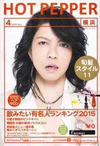 HOT PEPPER April 2015 - 01 - cover.jpg