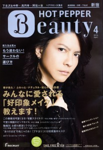HOT PEPPER Beauty April 2015 - 01 - cover (Shinjuku Ed).jpg
