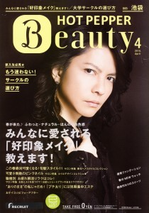 HOT PEPPER Beauty April 2015 - 02 - cover (Ikebukuro Ed).jpg
