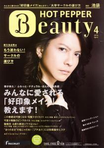 HOT PEPPER Beauty April 2015 - 02 - cover (Ikebukuro Ed).jpg