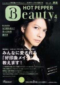 HOT PEPPER Beauty April 2015 - 03 - cover (Ginza Ed).jpg