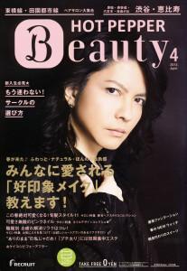 HOT PEPPER Beauty April 2015 - 04 - cover (Shibuya-Ebisu Ed).jpg