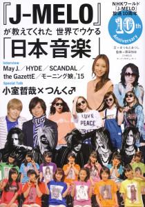 J-MELO - 01 - cover.jpg