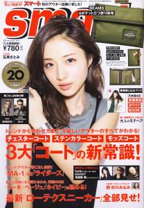 smart December 2015 - 01 - cover.jpg