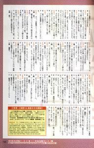 What's In Jan 2016 - 55 - ken HO-DAN-GA-HO 103.jpg