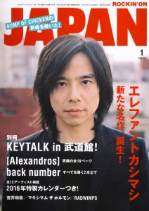 ROCKIN ON JAPAN Jan 2016 - 01 - cover.jpg